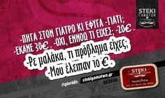 -πήγα στον γιατρό κι έφυγα @gioridis - http://stekigamatwn.gr/s3938/