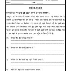 Image Result For Hindi Comprehension Worksheets For Grade 3 Pdf