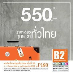 ห้องพักราคา 550 บาท* ราคาเดียว โรงแรม B2 ทุกสาขา ทั่วไทย