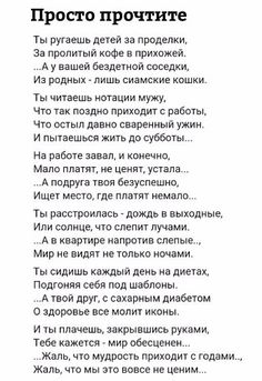 Poem Quotes, Sad Quotes, Wisdom Quotes, Words Quotes, Life Quotes, Inspirational Quotes, Motivational Quotes, My Mind Quotes, Russian Quotes