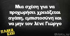 Greek Memes, Funny Greek, Greek Quotes, Funny Picture Quotes, Funny Pictures, Funny Quotes, Favorite Quotes, Best Quotes, Sarcasm