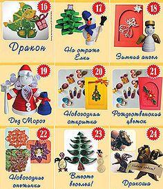 http://www.quillingshop.ru/images/kits/quillingshop-nabor-16-24-big.jpg