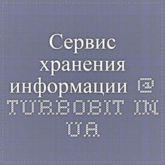 Сервис хранения информации @ TURBOBIT.in.ua