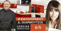 Ο γνωστός chef Δημήτρης Σκαρμούτσος και η διακεκριμένη διατροφολόγος Θεοδώρα Καλογεράκου, σας παρουσιάζουν ένα σεμινάριο μαγειρικής για την Κρητική Κουζίνα & Διατροφή. http://goo.gl/hRRnJP