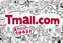 Augest 2016 Taobao Tmall hot sale top10 brands-TaobaoGuides
