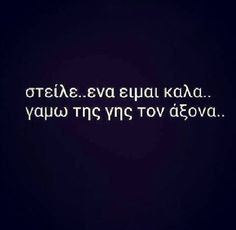 Greek Memes, Greek Quotes, Funny Picture Quotes, Funny Quotes, Poem Quotes, Life Quotes, Favorite Quotes, Best Quotes, Saving Quotes