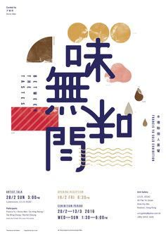 china exhibition poster Posters - China exhibition poster & china ausstellungsplakat & affiche de l'expo -