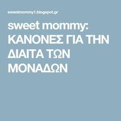 sweet mommy: ΚΑΝΟΝΕΣ ΓΙΑ ΤΗΝ ΔΙΑΙΤΑ ΤΩΝ ΜΟΝΑΔΩΝ Sweet, Blog, Nursing, Candy, Blogging, Breast Feeding, Nurses