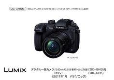 デジタル一眼カメラ 「LUMIX」 DC-GH5