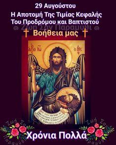 John The Baptist, Holy Family, First Love, Art, Saints, Art Background, Sagrada Familia, First Crush, Kunst