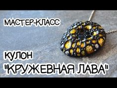 "Мастер-класс ✿ Кулон ""Кружевная лава"" ✿ Tutorial ✿ Pendant ""Lava lace"" ENG SUB - YouTube"