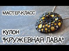 "Мастер-класс ✿ Кулон ""Кружевная лава"" ✿ Tutorial ✿ Pendant ""Lava lace"" E..."