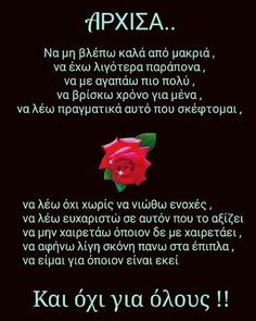Greek Quotes, Wisdom, Sayings, Words, Lyrics, Horse, Quotations, Idioms, Quote