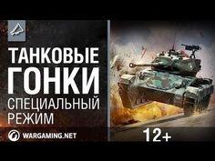 """World of Tanks «Танковые Гонки!» """"ТРЕЙЛЕР"""" БОЛЬШЕ ИГРОВОГО ГЕЙМПЛЕЯ - http://goo.gl/EQFwiP БОЛЬШЕ ИГРОВЫХ ТРЕЙЛЕРОВ - http://goo.gl/wkPMY5 Спешите стать частью самого масштабного турнира в истории World of Tanks! Который пройдёт с 6 по 12 октября в режиме «Танковые Гонки»!"""