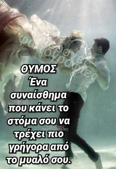 Greek Quotes, Clever, Thoughts, Words, Inspiration, Biblical Inspiration, Horse, Inspirational, Inhalation