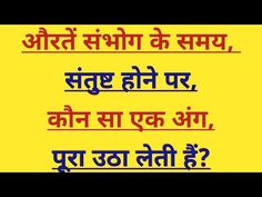 Here is the interesting Gk questions in hindi for all competitive exams and kids. Take Care Of Yourself Quotes, Study Websites, Healthy Hair Remedies, Online Chart, Marathi Jokes, Computer Maintenance, Positive Energy Quotes, Beautiful Love Pictures, Best Love Songs