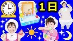 ★「赤ちゃんたちの1日~!」赤ちゃんごっこ!★Baby's day life★ - YouTube