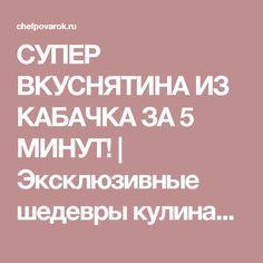 СУПЕР ВКУСНЯТИНА ИЗ КАБАЧКА ЗА 5 МИНУТ! | Эксклюзивные шедевры кулинарии.