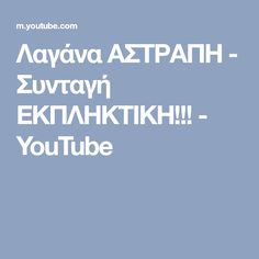 Λαγάνα ΑΣΤΡΑΠΗ - Συνταγή ΕΚΠΛΗΚΤΙΚΗ!!! - YouTube Youtube, Youtubers, Youtube Movies
