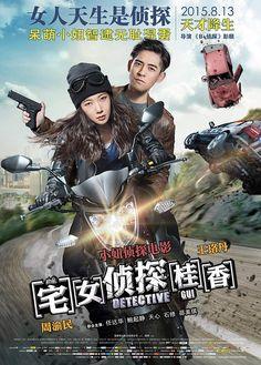 宅女侦探桂香 (2015)  |   BT分享-中国最大的电影种子分享平台