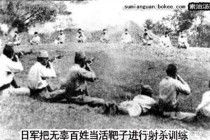 They never realized they were to be used as life targets!  Practicing on live Chinese civilians as targets!