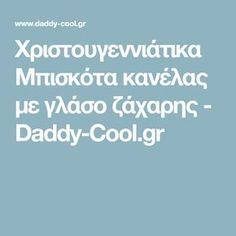 Χριστουγεννιάτικα Μπισκότα κανέλας με γλάσο ζάχαρης - Daddy-Cool.gr