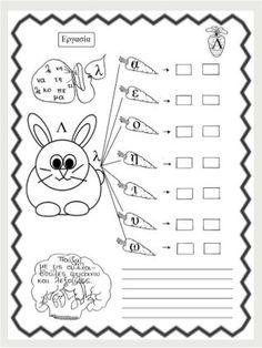 Φύλλα εργασίας αναλυτικοσυνθετικής μεθόδου για την πρώτη δημοτικού (h… Learn Greek, Starting School, Grade 1, Early Childhood, Homework, Grammar, Kindergarten, Bullet Journal, Classroom