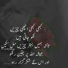 Allhamdullillah for everything. Inspirational Quotes In Urdu, Urdu Quotes With Images, Best Quotes In Urdu, Funny Quotes In Urdu, Poetry Quotes In Urdu, Ali Quotes, People Quotes, Hindi Quotes, Wisdom Quotes