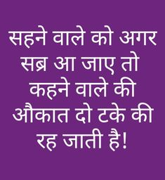 Hindi Quotes On Life, Truth Quotes, Sad Quotes, Love Quotes, Good Thoughts Quotes, Good Life Quotes, Deep Thoughts, Situation Quotes, Geeta Quotes
