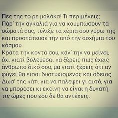 .... Sad Love Quotes, Funny Quotes, Mind Games, Greek Quotes, English Quotes, Affirmations, Lyrics, How Are You Feeling, Thoughts