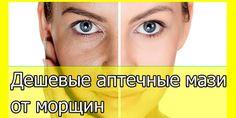 Простые аптечные мази от морщин | Полезные советы