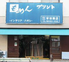 安田商店三丁目店の様子