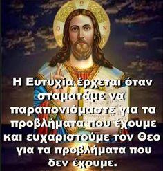 Christus Pantokrator, Jesus Quotes, Good Vibes, Good Night, Wise Words, Prayers, Bible, Faith, Nighty Night