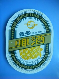 啤酒标:菠萝啤酒chinese vintage beer label