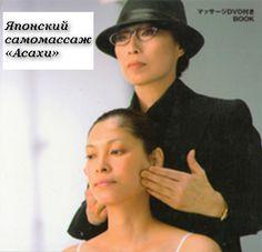"Japanese Lymphatic self-massage ""Asahi"" (Face Creation) Sport, Health Tonic, Online Nursing Schools, Mudras, Face Exercises, Facial Rejuvenation, Face Yoga, Face Massage, Too Faced"