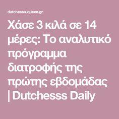Χάσε 3 κιλά σε 14 μέρες: Το αναλυτικό πρόγραμμα διατροφής της πρώτης εβδομάδας | Dutchesss Daily