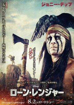 """Japanese movie poster of """"The Lone Ranger"""""""