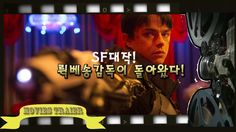 천개의행성:발레리안(훈이삼촌)Valerian and the City of a Thousand Planets, 2017