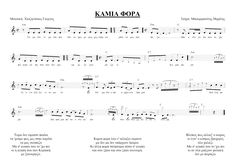 Piano Sheet Music, Music Theory, Music Songs, Greek, Musica, Piano Music, Greece
