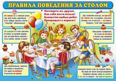поведение за столом для детей: 3 тыс изображений найдено в Яндекс.Картинках