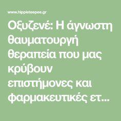 Oξυζενέ: Η άγνωστη θαυματουργή θεραπεία που μας κρύβουν επιστήμονες και φαρμακευτικές εταιρείες - HippieTeepee.gr