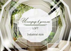 Интерьер в деталях / LOFT - Industrial style