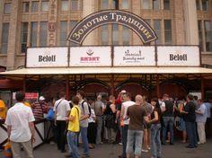 Большой Московский международный фестиваль пива. Фестивали пива