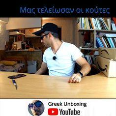 Καλημερααααα σε ολους   καλη εβδομάδα Greek, Youtube, Greece, Youtubers, Youtube Movies