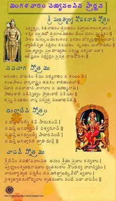 Vedic Mantras, Hindu Mantras, Shiva Linga, Shiva Shakti, Easy Morning Workout, Hindu Vedas, Telugu Inspirational Quotes, Bhakti Song, Sanskrit Mantra