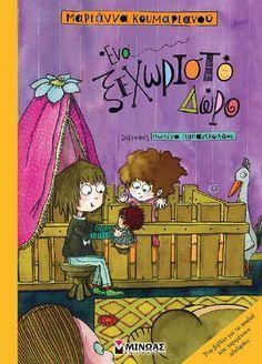 Μια πολύ τρυφερή ιστορία. Για αδερφάκια που έρχονται μα όχι μόνο... Kindergarten, Snoopy, Books, Kids, Anime, Fictional Characters, Corner, Victoria, Reading