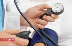وصفات طبيعية للتحكم في ارتفاع ضغط الدم - http://www.lalamoulati.net/articles/37956/%d9%88%d8%b5%d9%81%d8%a7%d8%aa-%d8%b7%d8%a8%d9%8a%d8%b9%d9%8a%d8%a9-%d9%84%d9%84%d8%aa%d8%ad%d9%83%d9%85-%d9%81%d9%8a-%d8%a7%d8%b1%d8%aa%d9%81%d8%a7%d8%b9-%d8%b6%d8%ba%d8%b7-%d8%a7%d9%84%d8%af%d9%85