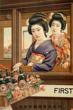 This is great Japanese beer ad art Japanese Drinks, Japanese Beer, Vintage Japanese, Retro Ads, Vintage Advertisements, Mörderische Dinnerparty, Pub Vintage, Vintage Ephemera, Beer Poster