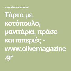 Τάρτα με κοτόπουλο, μανιτάρια, πράσο και πιπεριές - www.olivemagazine.gr