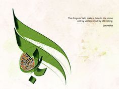 Quote with Arabic Calligraphy background via @TareqG